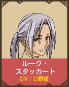 http://www.denyuden.jp/character/img/luke.png