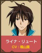 http://www.denyuden.jp/character/img/ryner.png